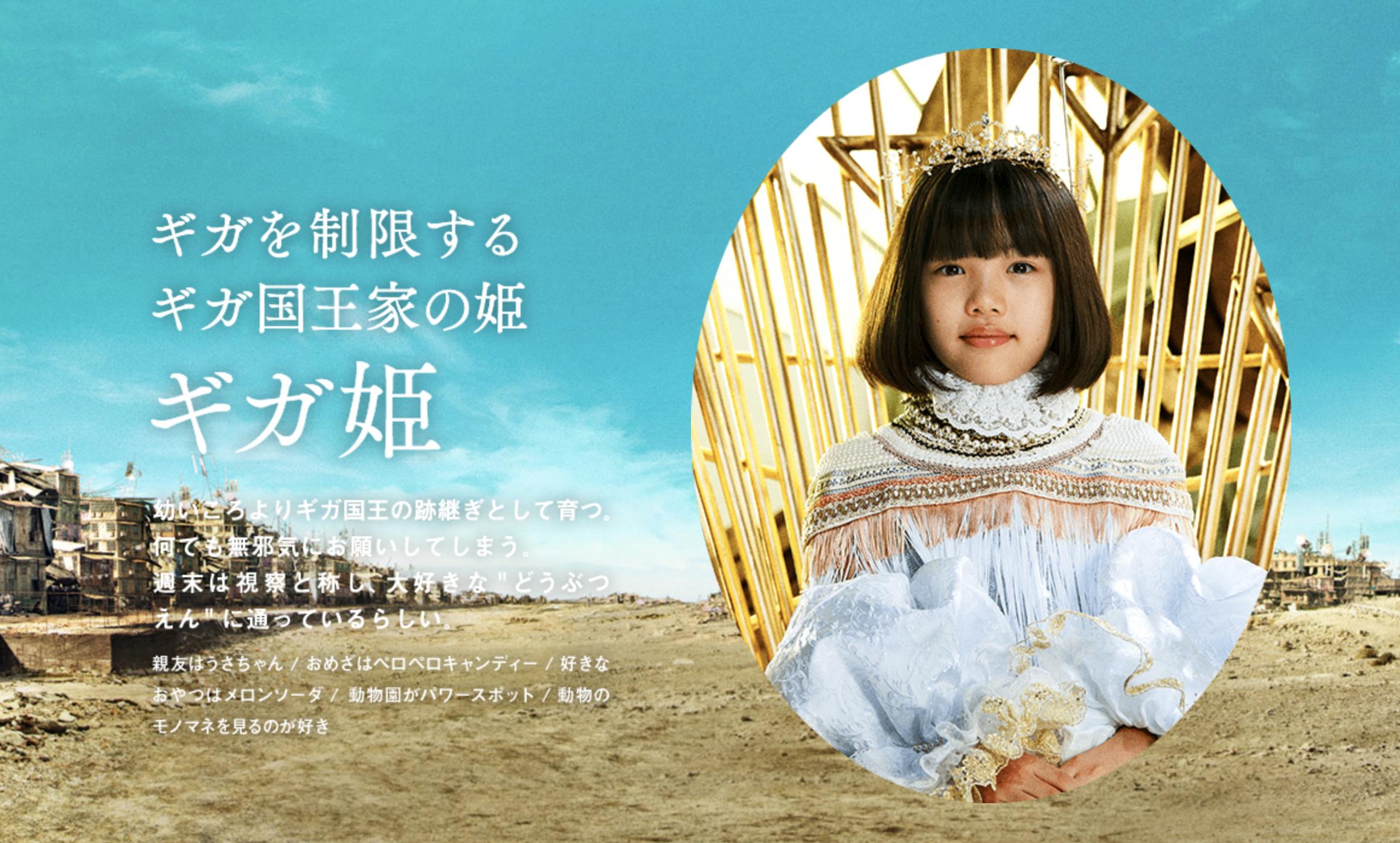 ギガ姫子役の粟野咲莉のプロフィール!ソフトバンクCM「ギガ国物語」