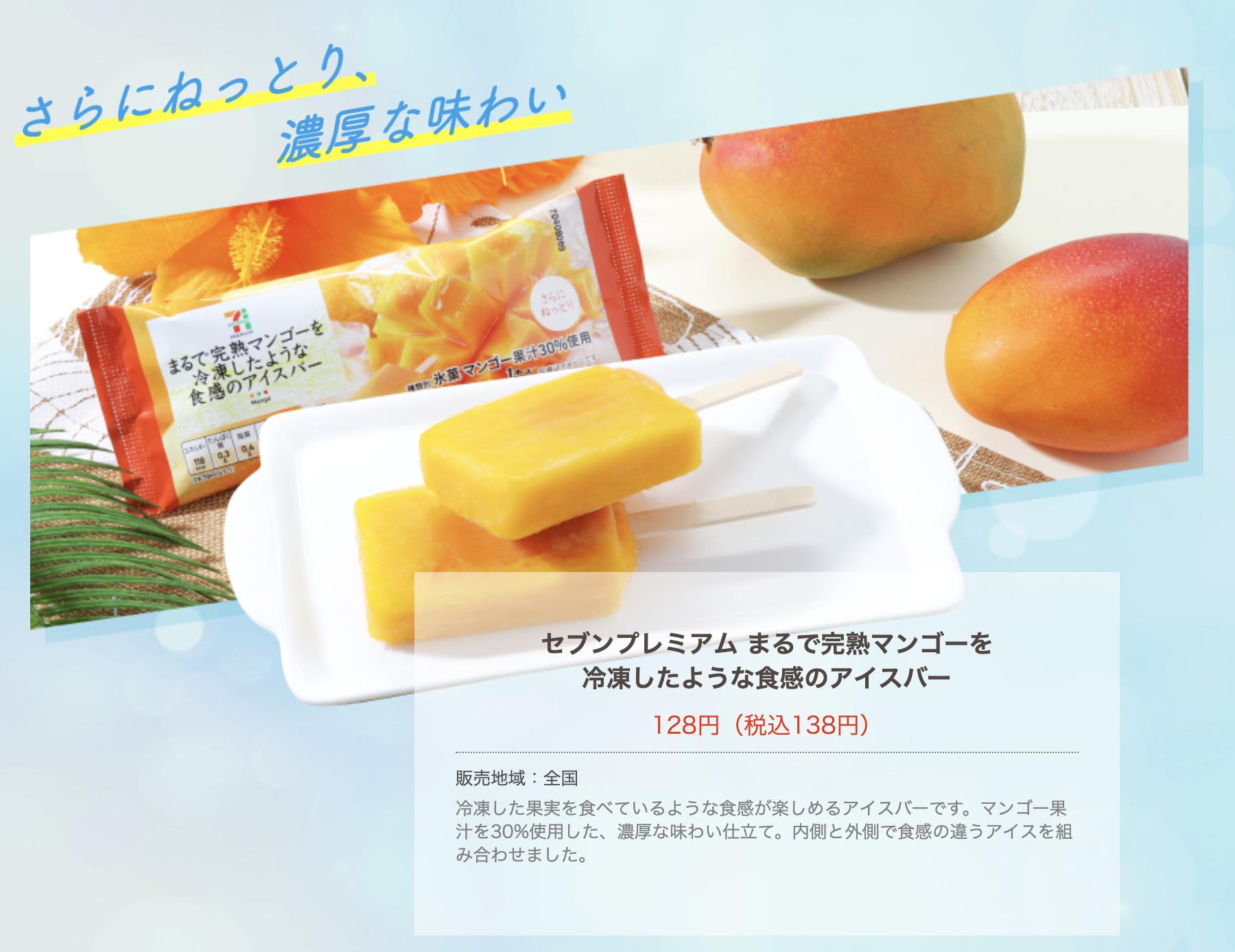セブン夏アイスの完熟マンゴーの味とカロリーは?販売時期と値段も調査!