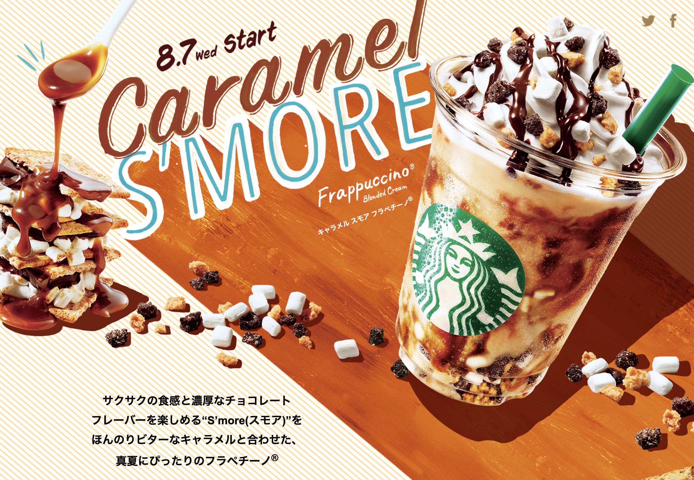 キャラメルスモアフラペチーノのカロリーや糖質は?カフェイン量とオススメカスタマイズも!