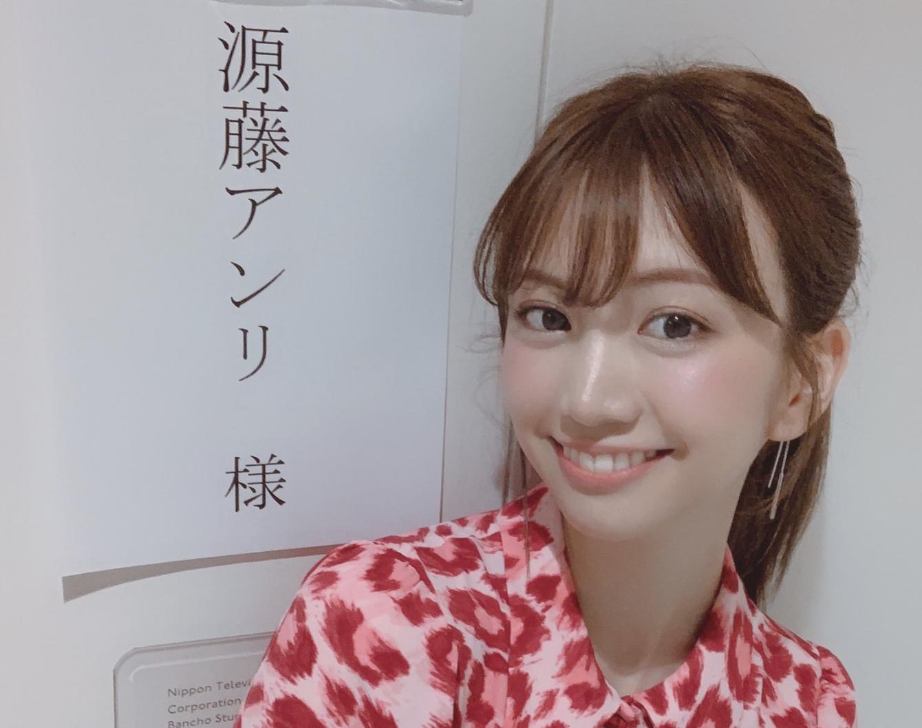 源藤アンリ wiki