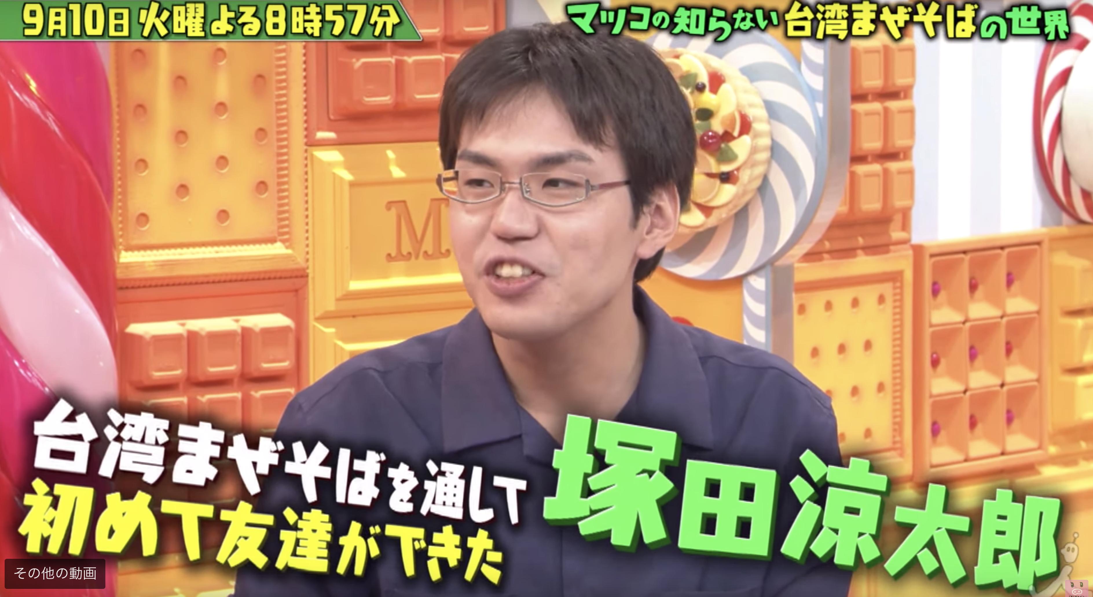 塚田涼太郎のwiki風プロフィール!おすすめのお店は?学部も調査!