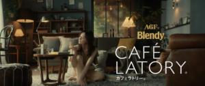 北川景子(AGFカフェラトリ)CMの曲や衣装ブランドは?ネイルやカップも!