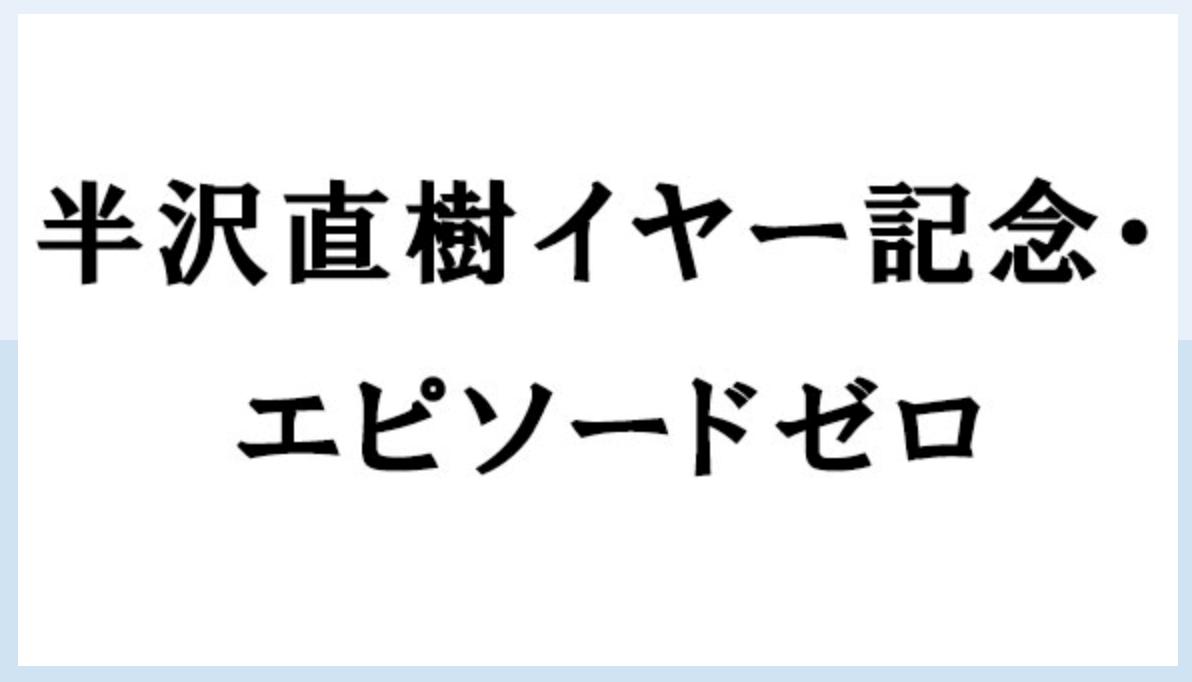 半沢直樹の正月新年スペシャルドラマのあらすじ内容とキャストは?主題歌も調査!