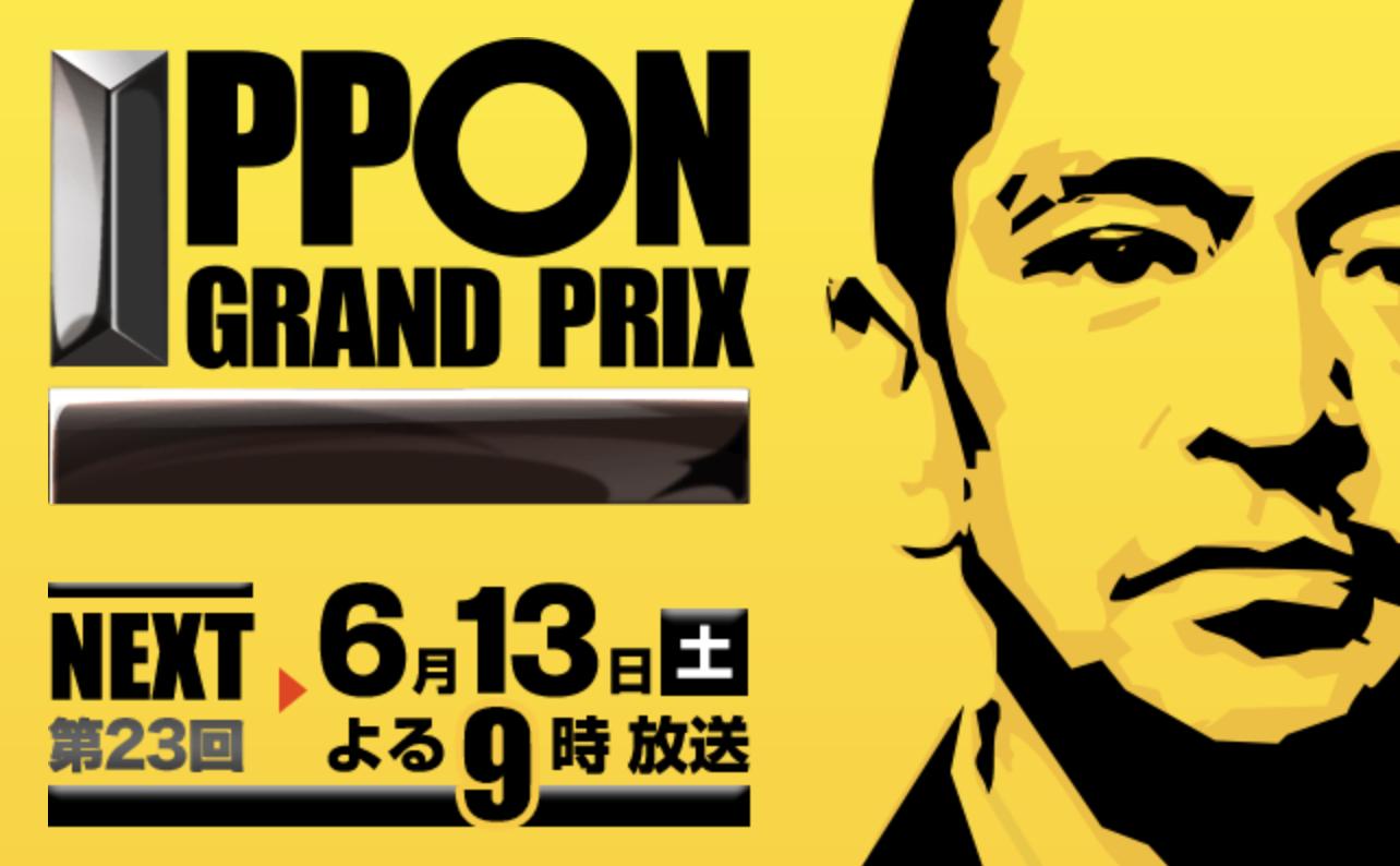 IPPONグランプリ(JO1白岩瑠姫)の見逃し配信や無料動画視聴方法は?