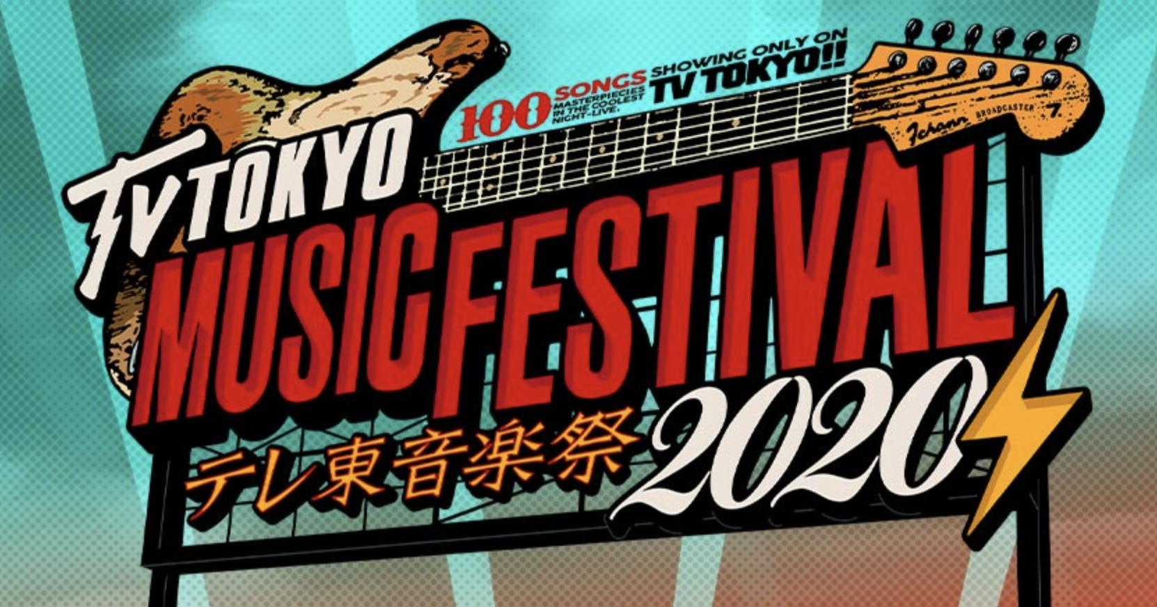 テレ東音楽祭2020夏の見逃し配信動画を無料フル視聴する方法は?